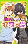 表紙:黒猫さんとメガネくんの初恋同盟
