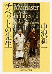 表紙:チベットの先生
