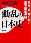 表紙:動乱の日本史 日本人の知らない源平誕生の謎