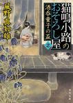 表紙:猫鳴小路のおそろし屋 2 酒呑童子の盃