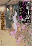表紙:猫鳴小路のおそろし屋 3 江戸城奇譚