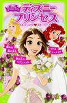 表紙:ディズニープリンセス ウエディング ストーリーズ 塔の上のラプンツェル/リトル・マーメイド/眠れる森の美女