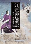 表紙:江戸裏抜荷記 浪人・岩城藤次(四)