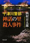 表紙:十津川警部 神話の里殺人事件