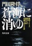 表紙:蒼海に消ゆ 祖国アメリカへ特攻した海軍少尉「松藤大治」の生涯