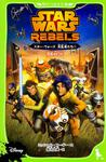 表紙:スター・ウォーズ 反乱者たち(1) 反乱の口火