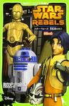 表紙:スター・ウォーズ 反乱者たち(2) 帝国の日