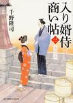 表紙:入り婿侍商い帖(三) 女房の声