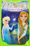 表紙:アナと雪の女王 失われたアナの記憶