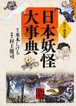 表紙:改訂・携帯版 日本妖怪大事典