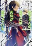 表紙:櫻子さんの足下には死体が埋まっている はじまりの音