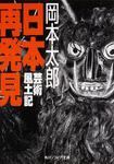 表紙:日本再発見 芸術風土記