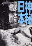 表紙:神秘日本
