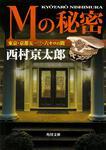 表紙:Mの秘密 東京・京都五一三.六キロの間