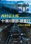 表紙:みちのく事件簿 十津川警部 捜査行