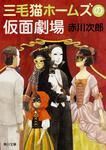 表紙:三毛猫ホームズの仮面劇場