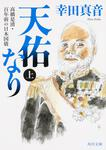 表紙:天佑なり 上 高橋是清・百年前の日本国債