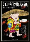 表紙:江戸化物草紙