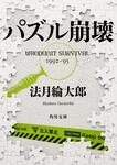 表紙:パズル崩壊 WHODUNIT SURVIVAL 1992‐95
