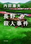 表紙:長野殺人事件