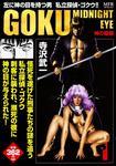 表紙:GOKU 1 神の瞳編