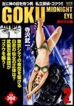 表紙:GOKU 2 闇の天女編
