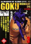 表紙:GOKU 3 天空魔樓編