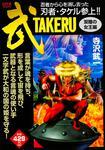 表紙:武 -TAKERU- 双瞳の女王編