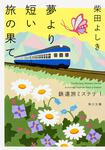 表紙:鉄道旅ミステリ1 夢より短い旅の果て