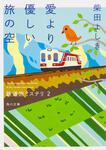 表紙:鉄道旅ミステリ2 愛より優しい旅の空