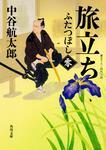 表紙:旅立ち ふたつぼし(零)