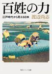 表紙:百姓の力 江戸時代から見える日本