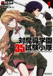 "表紙:対魔導学園35試験小隊 AntiMagic Academy ""The 35th Test Platoon"" 1"