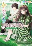 表紙:からくさ図書館来客簿 第四集 ~冥官・小野篁と夏のからくり~