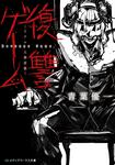 表紙:復讐ゲーム -リアル人間将棋-