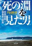表紙:死の淵を見た男 吉田昌郎と福島第一原発