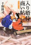 表紙:入り婿侍商い帖 関宿御用達(三)