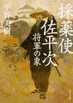 表紙:採薬使佐平次 将軍の象