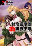 "表紙:対魔導学園35試験小隊 AntiMagic Academy ""The 35th Test Platoon"" 2"