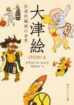 表紙:大津絵 民衆的諷刺の世界