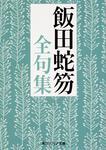 表紙:飯田蛇笏全句集