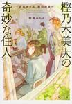 表紙:樫乃木美大の奇妙な住人 長原あざみ、最初の事件