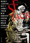 表紙:SF JACK