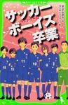 表紙:サッカーボーイズ 卒業 ラストゲーム
