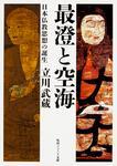 表紙:最澄と空海 日本仏教思想の誕生