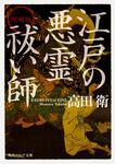 表紙:増補版 江戸の悪霊祓い師