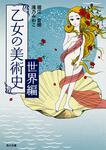表紙:乙女の美術史 世界編
