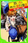 表紙:見習い探偵ジュナの冒険 黒い犬と逃げた銀行強盗