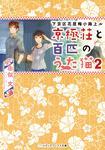 表紙:下京区花屋梅小路上ル 京極荘と百匹のうた猫2