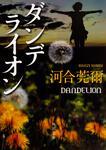 表紙:ダンデライオン